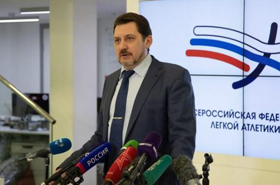Юрченко ушёл с поста президента Всероссийской федерации лёгкой атлетики