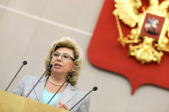 Москалькова отчитается перед сенаторами о работе за прошлый год