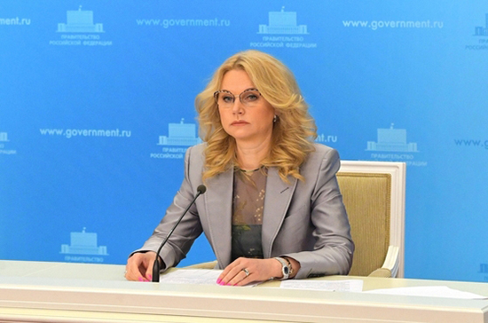 Голикова анонсировала программу адресной помощи школам