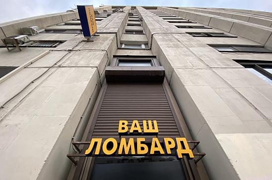 Ломбардам запретили выдавать займы под залог недвижимости