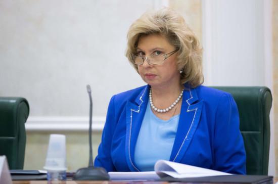Москалькова: в отношении журналистов нельзя использовать репрессивный аппарат