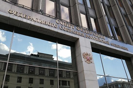 Комитет Совфеда одобрил внесение изменений в Регламент верхней палаты
