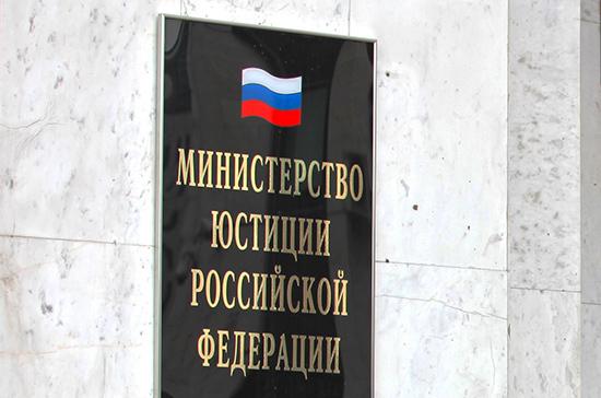 Минюст будет утверждать порядок ведения перечня организаций, деятельность которых запрещена в России
