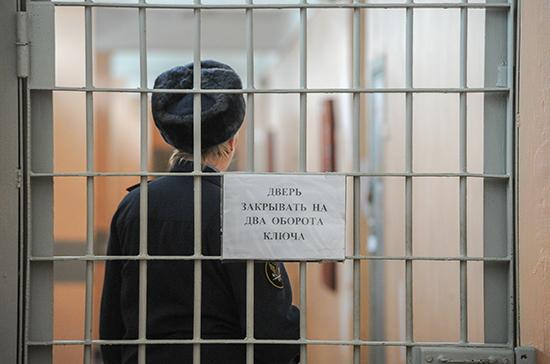 Один день содержания под стражей зачтут как два дня принудительных работ