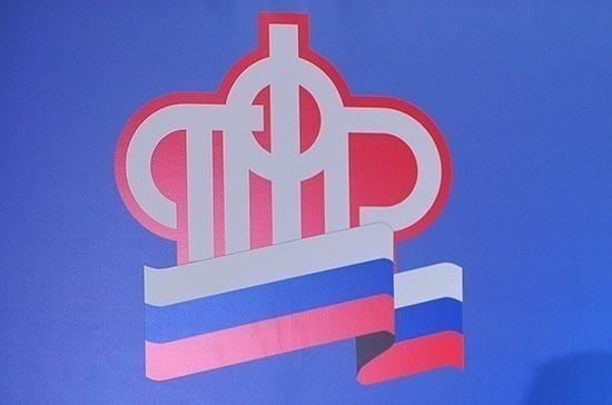 Сенаторы одобрили закон о новом порядке обращения ПФР за взысканием