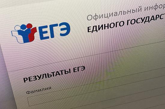 Сервис ознакомления с результатами ЕГЭ подвергся нападению хакеров