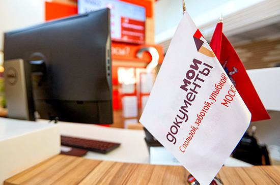 В Минэкономразвития предлагают все услуги социальной сферы передать в центры «Мои документы»