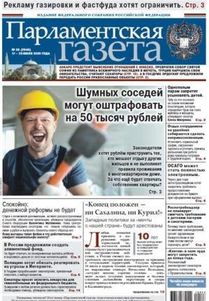 https://www.pnp.ru/upload/entities/2020/07/16/newspaperIssue/picture/08/97/06/0e/181754ff73edd8cea7c775c7acf9ed62.jpg