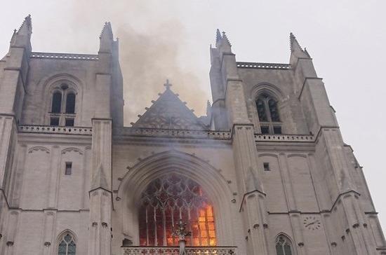 Пожар в соборе Нанта мог начаться из-за поджога