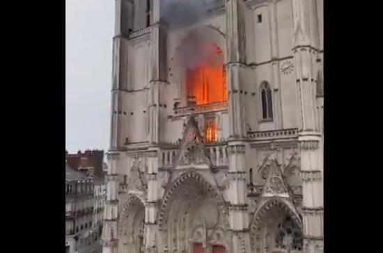 Собор XV века горит во французском Нанте