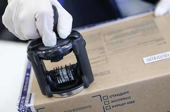 Почта и таможня будут обмениваться информацией о зарубежных посылках онлайн