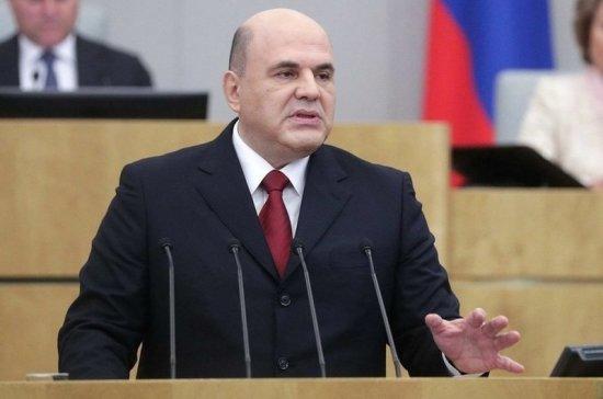 Мишустин заявил, что верит в потенциал Союзного договора России и Белоруссии