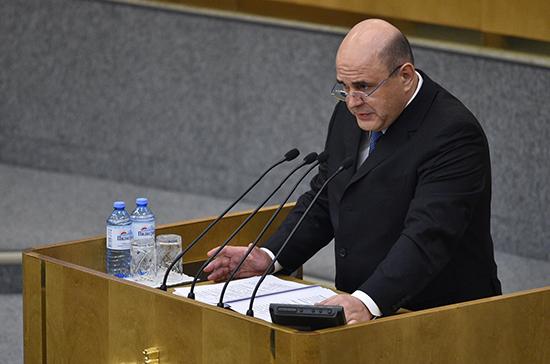 Мишустин: объём Фонда национального благосостояния составил почти 8 трлн рублей к началу года