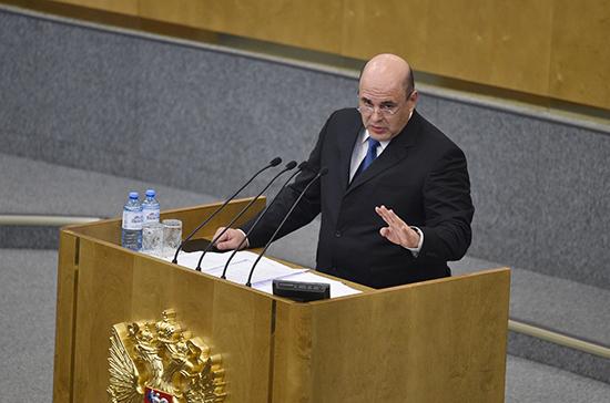 Михаил Мишустин рассказал о внедрении сервисной модели всей исполнительной власти