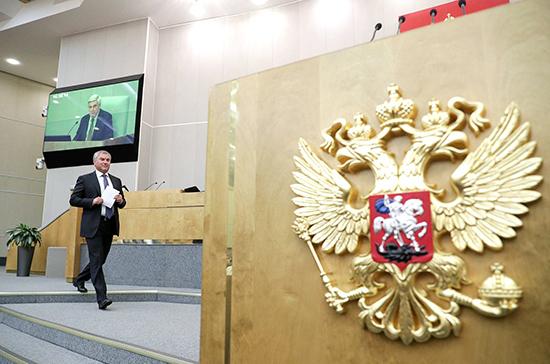 Вячеслав Володин объявил весеннюю сессию Госдумы закрытой