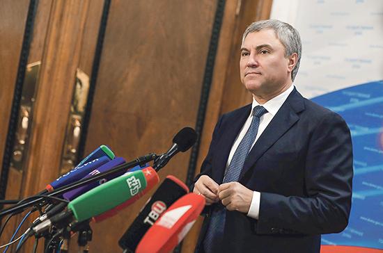 Спикер Госдумы: депутаты в отпуске продолжат работу с избирателями и в профильных комитетах
