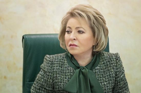 Матвиенко рассказала о перспективах международных поездок сенаторов этой осенью