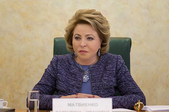 Матвиенко рассказала о главных направлениях в работе Совфеда в весеннюю сессию