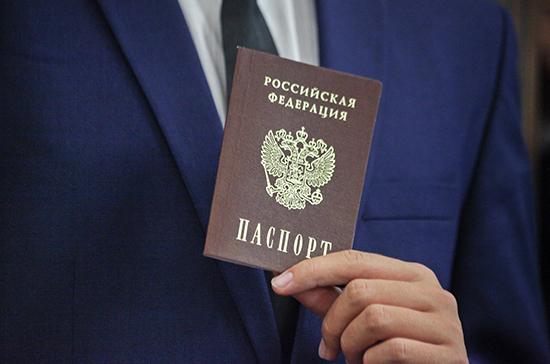 Депутат предложил вернуть отметку о национальности в паспорт