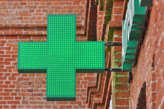 В России могут появиться новые виды аптек
