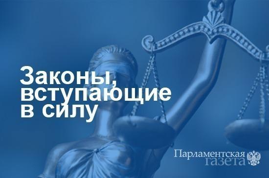 Законы, вступающие в силу с 29 июля