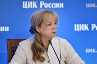 Памфилова прокомментировала возможность голосования в течение трёх дней