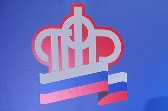 В России введён новый порядок обращения ПФР за взысканием