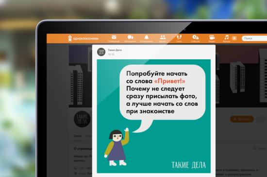 В Одноклассниках стартовал второй сезон проекта «Мы так не говорим»
