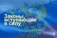 Законы, вступающие в силу с 31 июля