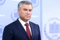 Володин: Госдума проследит за ситуацией со строительством железных дорог возле Байкала