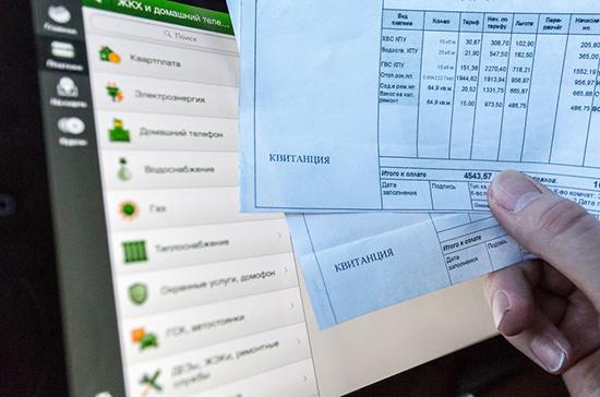 Россиянам упростили доступ к субсидиям на оплату услуг ЖКХ