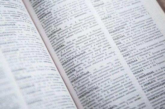 Эксперт считает, что в России послабление в языке невозможно