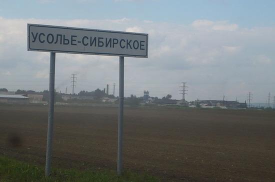 Определены первоочередные меры по ликвидации вреда в Усолье-Сибирском