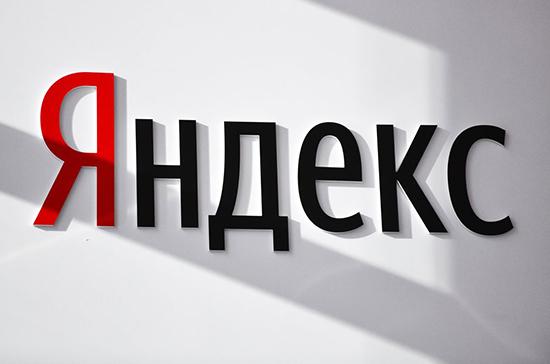 В Минске вооружённые люди заблокировали офисы «Яндекса»