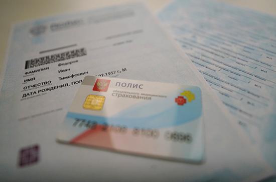 В России скорректировали реализацию базовой программы ОМС при коронавирусе