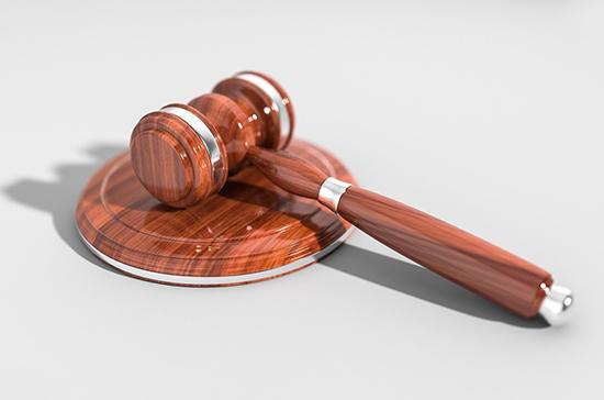 Местным властям могут открыть доступ к данным о судимости кандидатов в присяжные