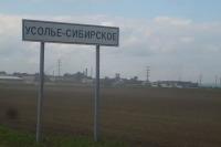 В Усолье-Сибирском не выявили наличие паров ртути и других опасных веществ