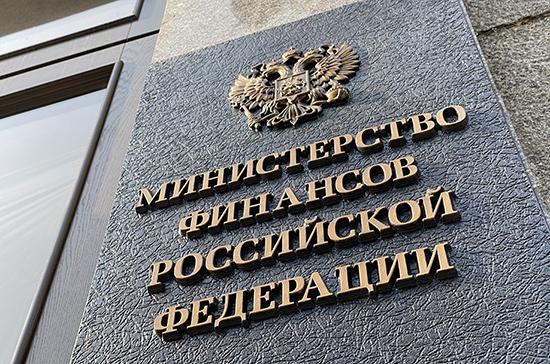 Минфин предлагает пересмотреть подход к выдаче Россией госкредитов