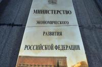 В Новгородской области могут создать особую экономическую зону
