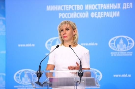 Захарова назвала планы США по размещению ракет крайне рискованными