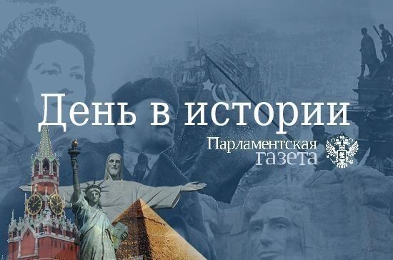 День 30 августа в истории
