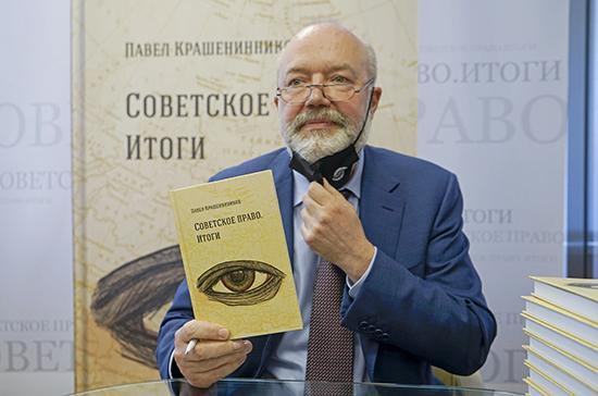 Павел Крашенинников представил новую книгу «Советское право. Итоги»
