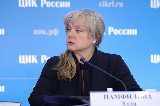 Глава ЦИК оценила готовность регионов к единому дню голосования