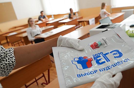 В Минпросвещения преложили установить минимальные баллы ЕГЭ на следующий учебный год