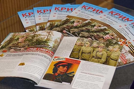 Украинцы Крыма отправили Зеленскому издающийся на полуострове журнал на родном языке