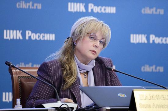 Памфилова назвала безответственными призывы голосовать только 13 сентября
