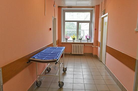 Регионам выделят средства из резервного фонда на ремонт и оснащение больниц