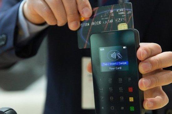 Экономист объяснил, почему россияне отказываются от банковских карт