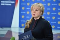 Памфилова: избирательная система России готова к проведению голосования