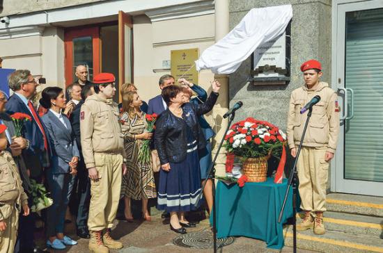 В Петербурге открыли мемориальную доску  в честь работавших в годы блокады нотариусов